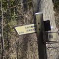 八国山緑地の道標(3)