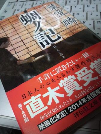 2014/05/17「蜩ノ記」