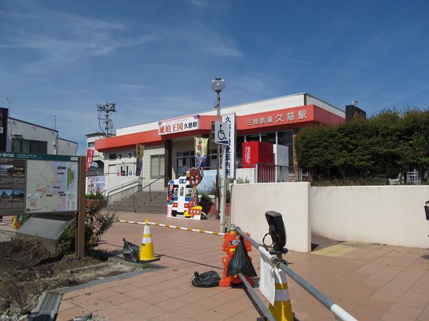 三陸鉄道 久慈駅
