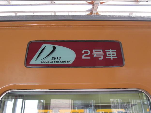DOUBLE DECKER EX 2号車