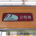 Photos: DOUBLE DECKER EX 2号車