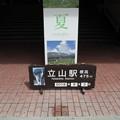 写真: 立山駅