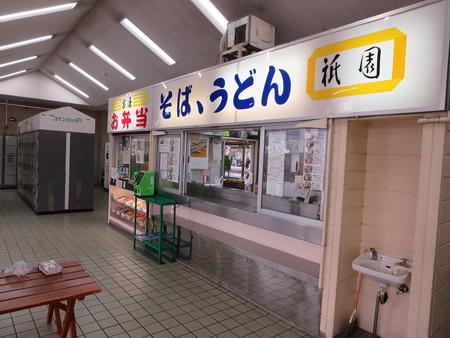 弁当売り場兼立ち食いそば@伊東駅