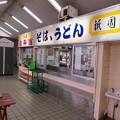 Photos: 弁当売り場兼立ち食いそば@伊東駅