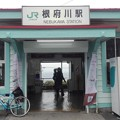 Photos: 根府川駅