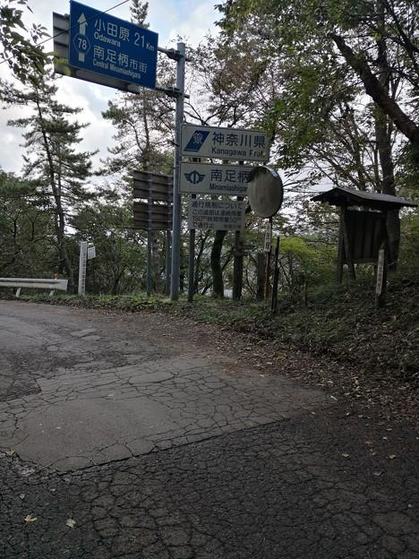 足柄峠の県境