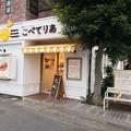 Photos: 店頭 こぺてりあ@座間