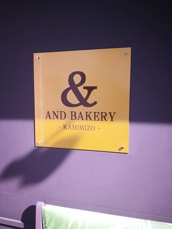 AND BAKERY Logo