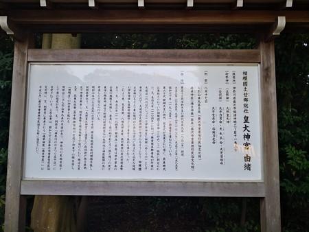 鵠沼皇大神宮 由緒