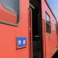 写真: (鳥塚氏引退記念)いすみ鉄道の快速列車だ