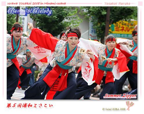 写真: Summer Zipper_浦和よさこい2008_57