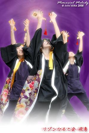 リゾンなるこ会飛鳥_浦和よさこい2008