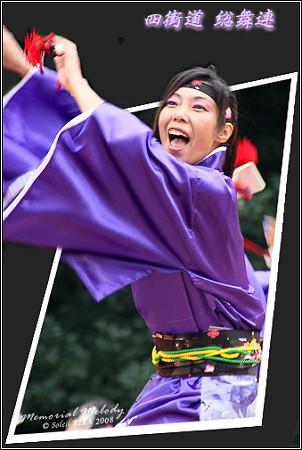 四街道 総舞連_スーパーよさこい2008