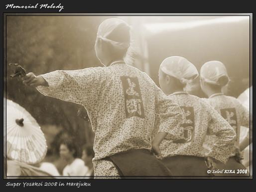 写真: 上町よさこい鳴子連_スーパーよさこい2008_03