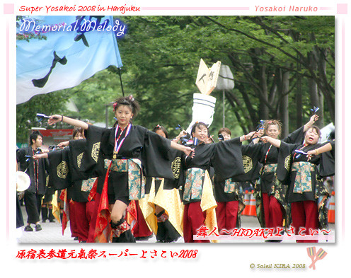 写真: 舞人~HIDAKAよさこい~_スーパーよさこい2008_01