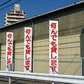 名古屋エリアでは、お馴染み!?