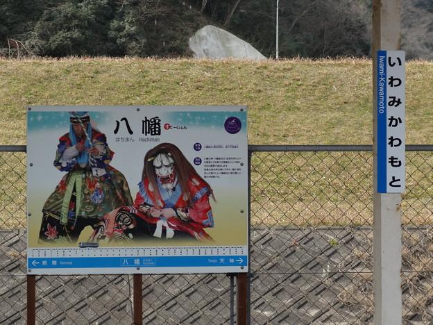 三江線 石見川本駅8