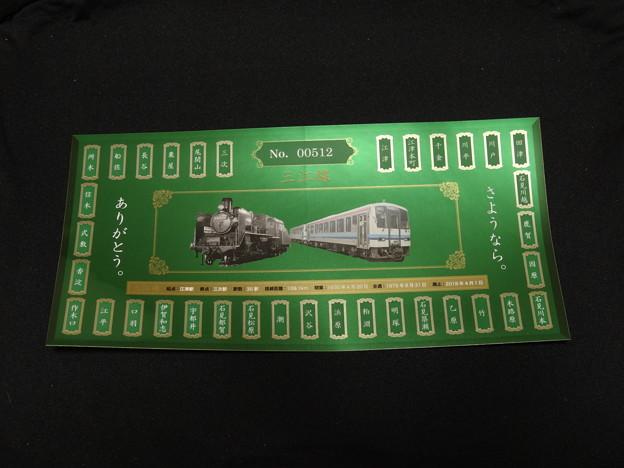 三江線メタルプレートシート