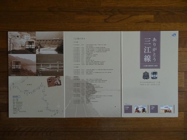 廃三江線記念 全駅入場券ファイル2