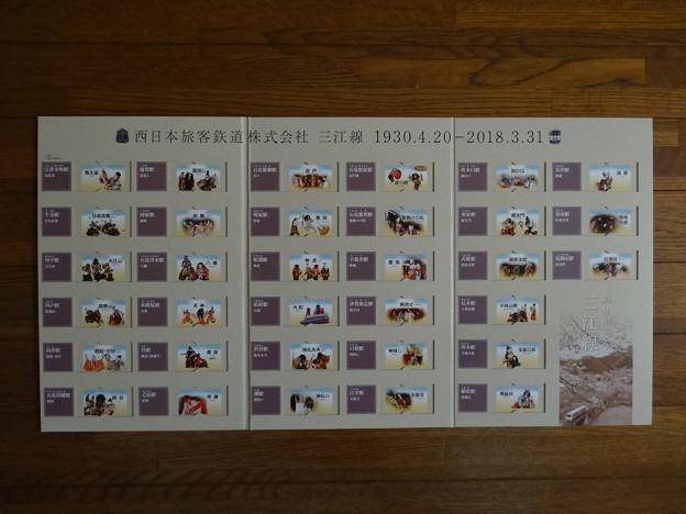 廃三江線記念 全駅入場券ファイル3