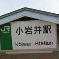小岩井駅1