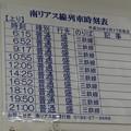 三陸鉄道釜石駅 南リアス