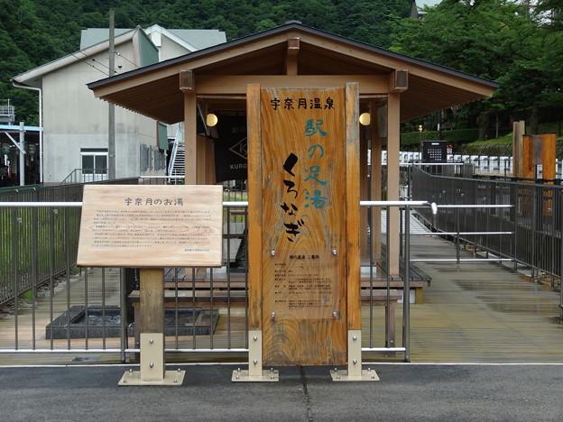 富山地方鉄道 宇奈月温泉駅5
