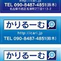 写真: 2018/10/12看板ステッカーデザイン(design)3