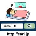 写真: なかなか寝れない! 寝れない時どうしたらいいの!?
