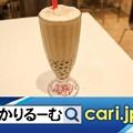 Photos: 平成~令和へ何度もやって来るタピオカブーム cari.jp