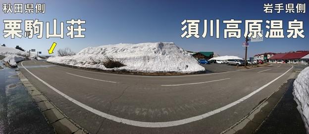 Photos: 須川温泉説明用