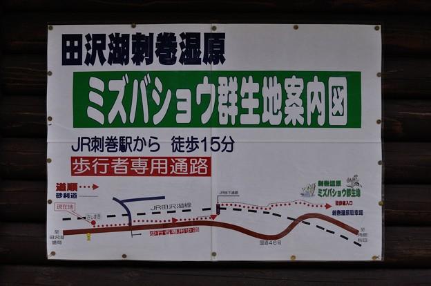 田沢湖線 刺巻駅 04