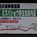 Photos: 田沢湖線 刺巻駅 04