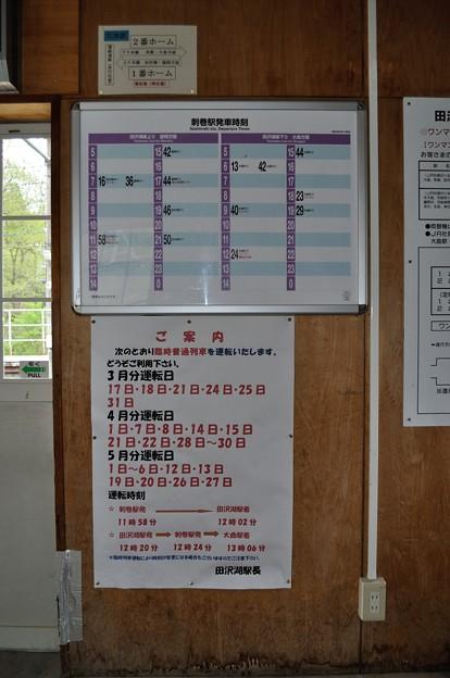 田沢湖線 刺巻駅 06
