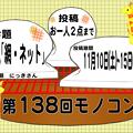 Photos: モノコンのお誘い~♪