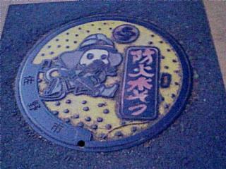 佐野新市章入り防火水槽