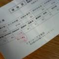 Photos: 070116こだま薬局