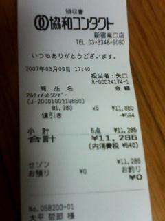 070309協和コンタクト