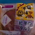 Photos: 紅芋タルト~