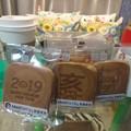 Photos: いのししのお菓子とお茶をどうぞ