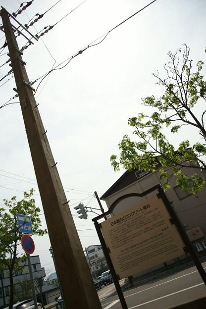 写真: 日本最古のコンクリート電柱