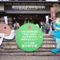 Photos: 道の駅「平成」