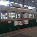 Photos: 広島電鉄 1904