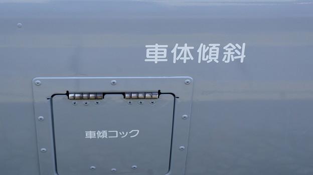 N700系 X19