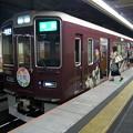 阪急1300系 1301F