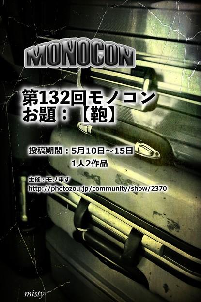 モノコン 5月10日スタート