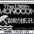 写真: MONOCON136th