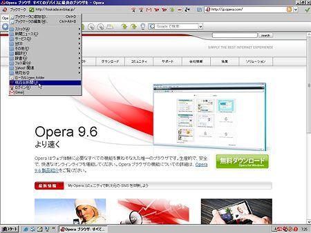 Operaオリジナルボタン:ブックマークメニュー・ポップアップ