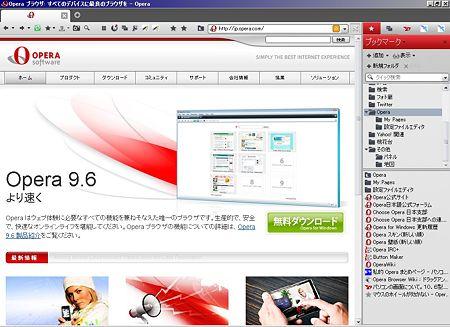 Operaスキン「c00」:パネルあり