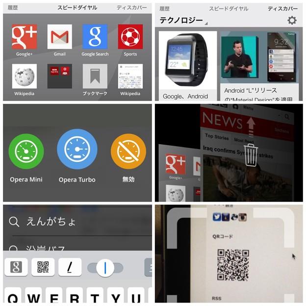 写真: Opera Mini 8:ブログトップ用まとめ画像 - 3
